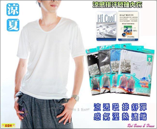 【紅豆坊】男涼感排汗短袖內衣/HiCool涼感衣*短袖*清涼透氣/吸濕排汗/細緻柔軟*台灣內衣M-XL(四色)