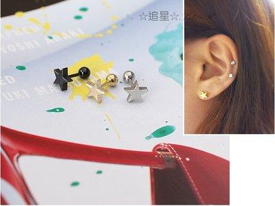 ☆追星☆ A98(三色可選)星星圓球耳環(1個)正韓國進口ASMAMA正品 鈦鋼JYJ看見味道的少女 耳窩 耳骨釘