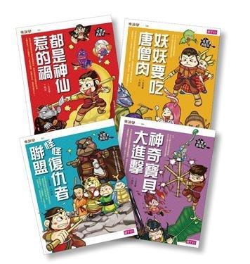 【奇想西遊記1-4集套書】適讀年齡8歲以上/全新未拆封/天下/王文華471721101932000988