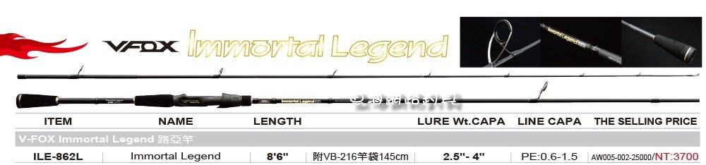 魚海網路釣具  V-FOX Immortal Legend 路亞竿 862L (附vb-216竿袋145cm)