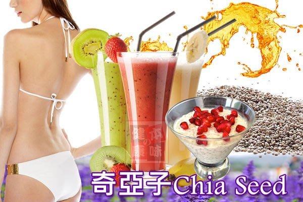 奇亞籽-250g [TW00303] 健康本味
