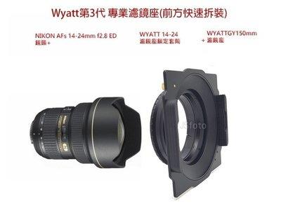 @佳鑫相機@(全新)悅攝Wyatt超廣角鏡頭濾鏡支架(Nikon 14-24用)適150mm方形減光鏡/145mmCPL