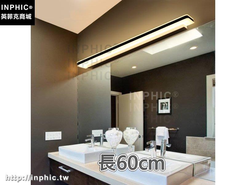INPHIC-簡約防霧浴室鏡前燈燈防水鏡前燈LED鏡櫃燈現代-長60cm_jFeB