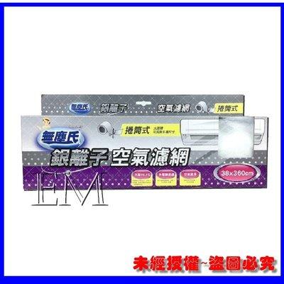 無塵氏 - 銀離子空氣濾網 - 捲筒式(台灣製造) WU01463