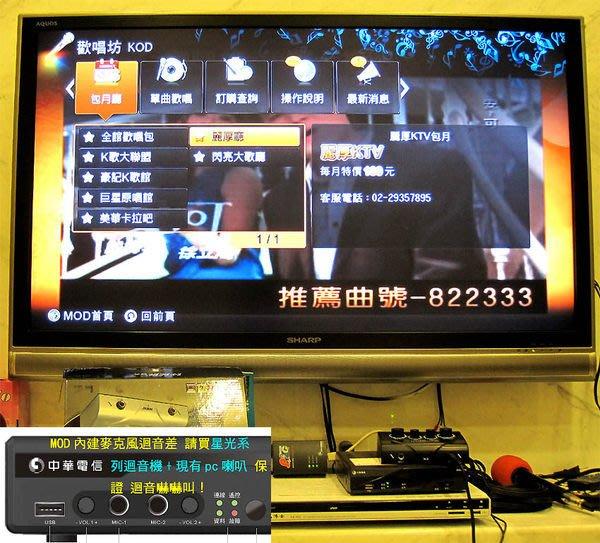【星光歌王】KTV MOD KOD 專用 迴音機 /混音機 K歌效果嚇嚇叫 !凱擘 郭台銘
