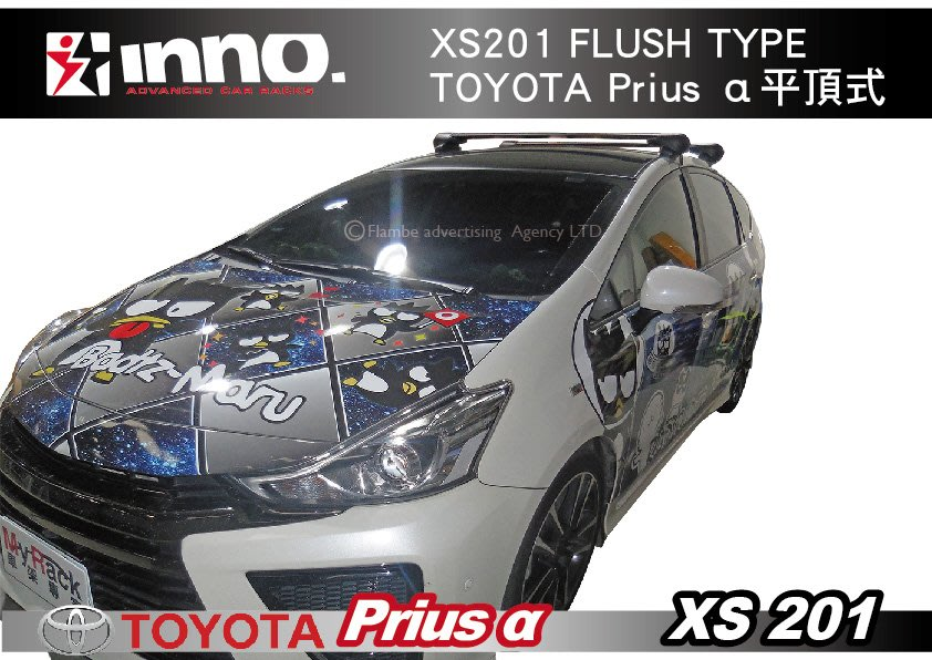   MyRack   TOYOTA Prius α INNO 車頂架 XS201 行李架    THULE YAKIMA