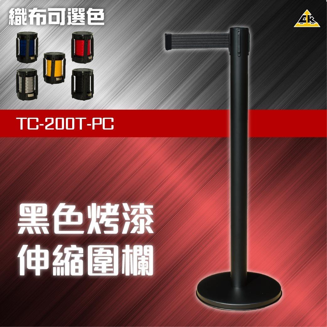黑色烤漆伸縮圍欄 TC-200T-PC【7支入】伸縮圍欄 展場圍欄 排隊紅龍 伸縮欄柱 排隊圍欄