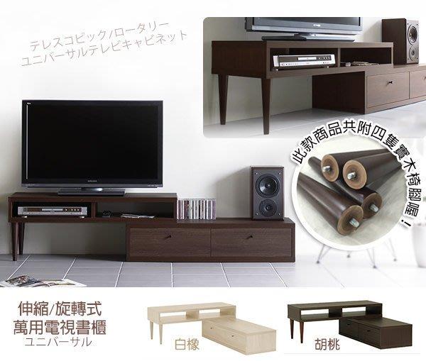 【班尼斯國際名床】~日本熱賣‧TV伸縮旋轉萬用電視架/電視櫃/書架/茶几/書桌/電腦桌