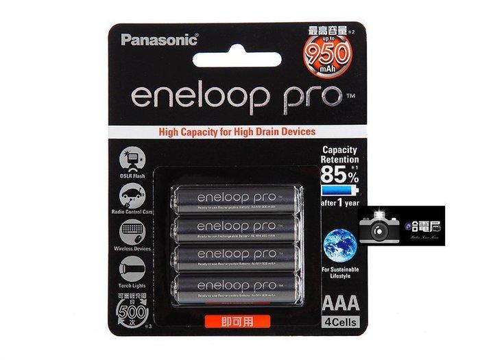 蘆洲(哈電屋)國際牌 公司貨 eneloop Pro 950mAh 低自放 4號 充電池4顆 觸發器 閃燈 玩具 計時器