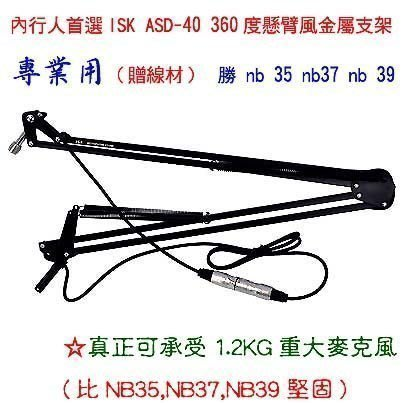 內行人首選ISK ASD-40 360度懸臂金屬支架(贈線材) 接防震架金屬底座ASD40勝 nb 35 nb37 nb 39