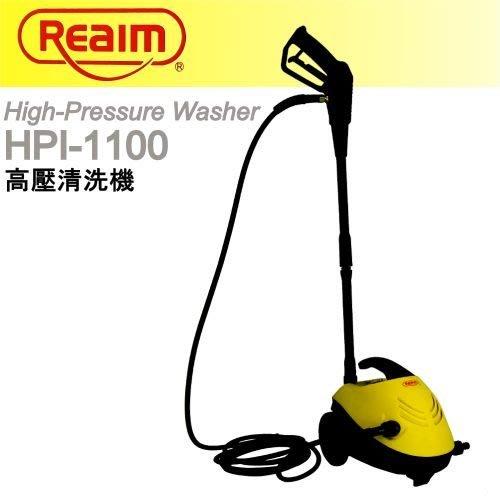 【Reaim萊姆直營】結帳在9折 萊姆高壓清洗機-HPi1100 (免運費) 保固一年 汽車美容 洗車機 8316