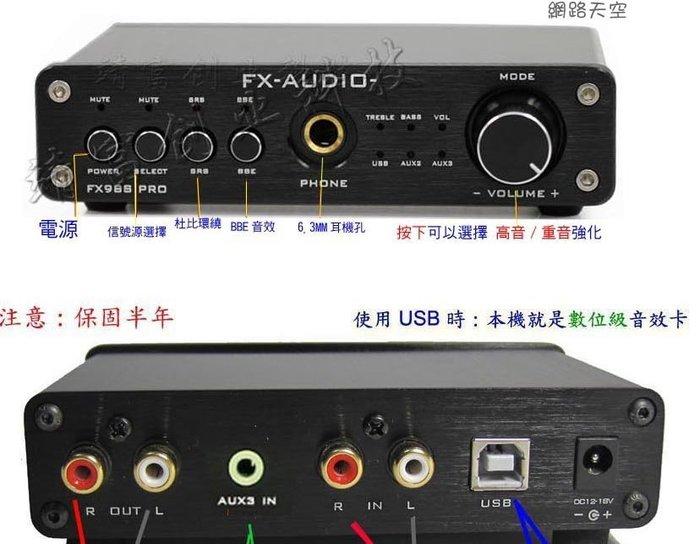 星光膽韻2號 98s pro耳擴小霸王/USB DAC/前級/音質美化/音量放大器/耳擴/重音加強器/ 音效卡
