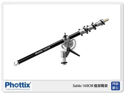 ☆閃新☆Phottix 燈架延伸桿 含轉接頭 附沙袋 不含燈架 全長160公分 88197 (公司貨)