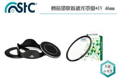 《視冠 高雄》STC 轉接環快拆遮光罩組 for SONY RX100 Series + UV保護鏡46mm 優惠組合