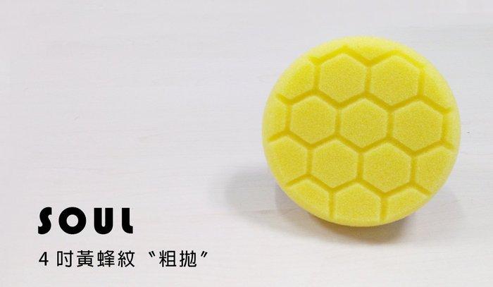 4吋蜂紋黃色海綿~粗拋~!3.5吋3吋盤 ~ 研磨 拋光 收尾 鏡面 上蠟棉