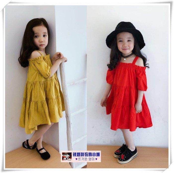 •*~ 辣媽咪衣飾小舖 ~*•❤童裝系列❤V620635韓版可愛萌款百搭純色露肩一字領吊帶洋裝