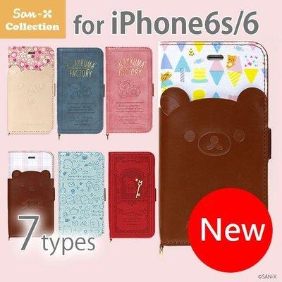 尼德斯Nydus~* 日本正版 拉拉熊 懶懶熊 角落生物 翻頁皮套 可放卡片 手機殼 iPhone 6/6S