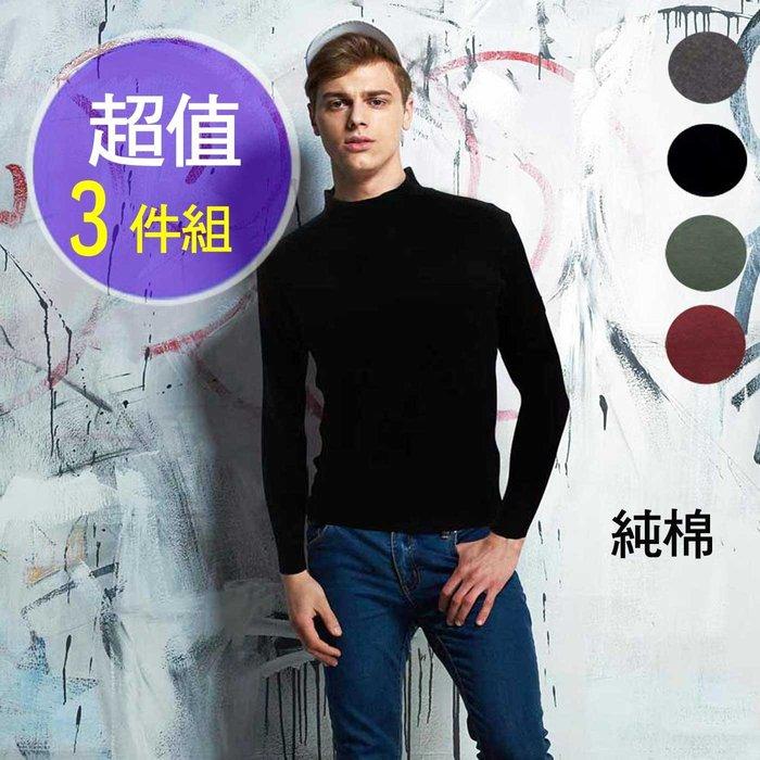 名牌 純棉 長袖T恤 高領衫(超值3件組)--免運