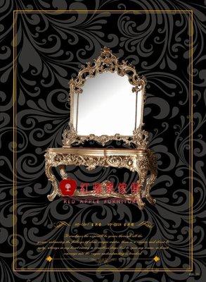 [紅蘋果傢俱] F141Y 洛克思瑞系列 新古典 法式 歐式 奢華玄關台 裝飾台 邊台 休閒台