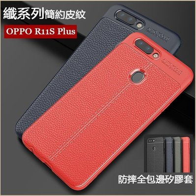纖系列 OPPO R11S Plus ...