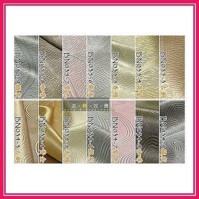 【溫飾效應】-高評價賣家壓紋遮光窗簾布...