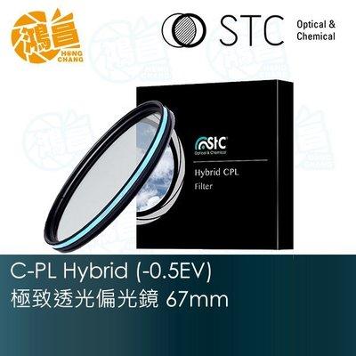 【鴻昌】STC Hybrid C-PL -0.5EV 極致透光偏光鏡 67mm 雙面奈米多層鍍膜