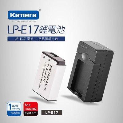 @佳鑫相機@(全新品)佳美能Kamera 副廠電池+充電器(USB充) 套組 for Canon LP-E17專用