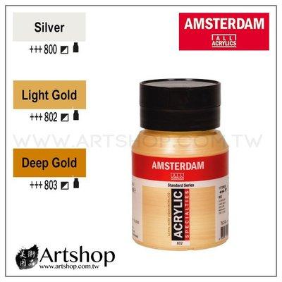 【Artshop美術用品】荷蘭 AMSTERDAM 壓克力顏料 500ml「金屬色 單色販售」