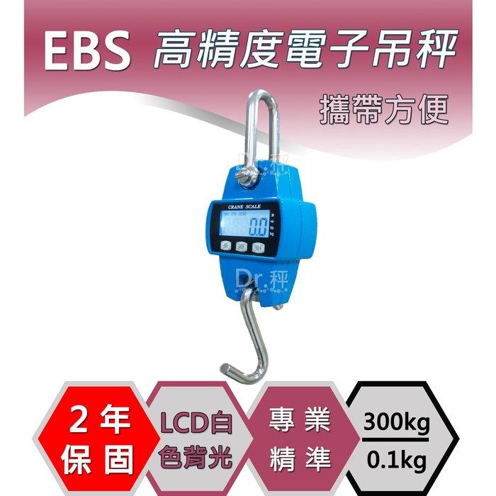 磅秤、電子秤、300kg電子吊秤、工業吊秤、工廠適用、保固兩年【Dr.秤】
