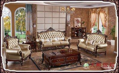 【大熊傢俱】918歐式沙發 皮沙發 多件式沙發 客廳組椅 雕花 奢華風沙發 美式沙發 木製組椅 新古典沙發 另售長茶几