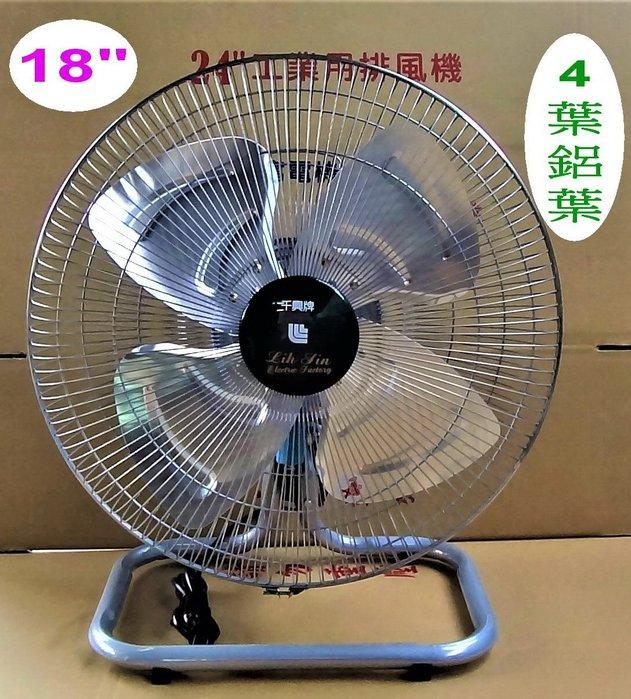 慶豐電機 18吋 4葉鋁葉【強力200W】左右擺頭.工業座地扇.工業扇.工業風扇.工業立扇.桌扇.台灣製造