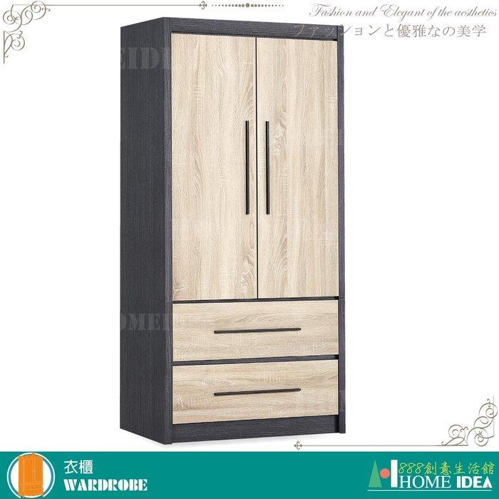 『888創意生活館』399-T183-03浮雕原木雙色2.8x6尺衣櫥$5,200元(04-1床組衣櫃衣櫥開)台東家具