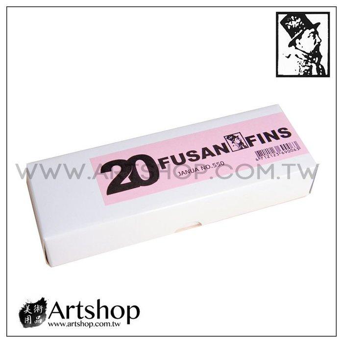 【Artshop美術用品】JANUA 老人牌 No.550 日本製素描木炭筆 (20入)