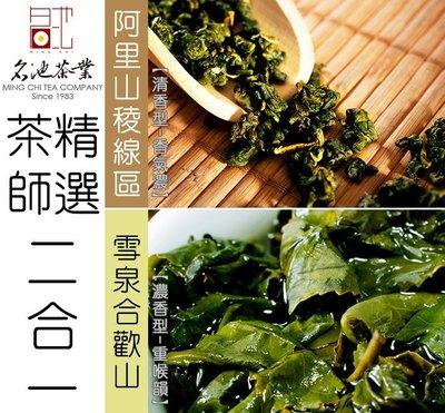 【名池茶業】茶師精選二合一 阿里山+合...