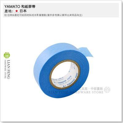 【工具屋】*含稅* YAMATO 和紙膠帶 18mm × 18M 一箱-70入 矽利康 室外施工 遮蔽 烤漆 油漆噴漆