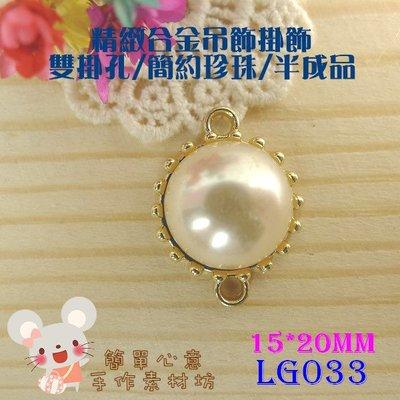 LG033【每個15元】15*20MM精緻簡約款雙掛設計圓形珍珠合金掛☆古董小物ZAKKA配飾吊墜吊飾【簡單心意素材坊】