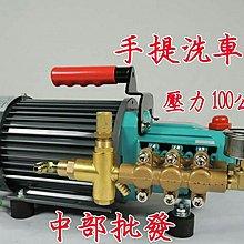 『中部 』 清洗引擎 LS-810 壓力100Kg 手提免黃油動力噴霧機 高壓噴霧機 高壓