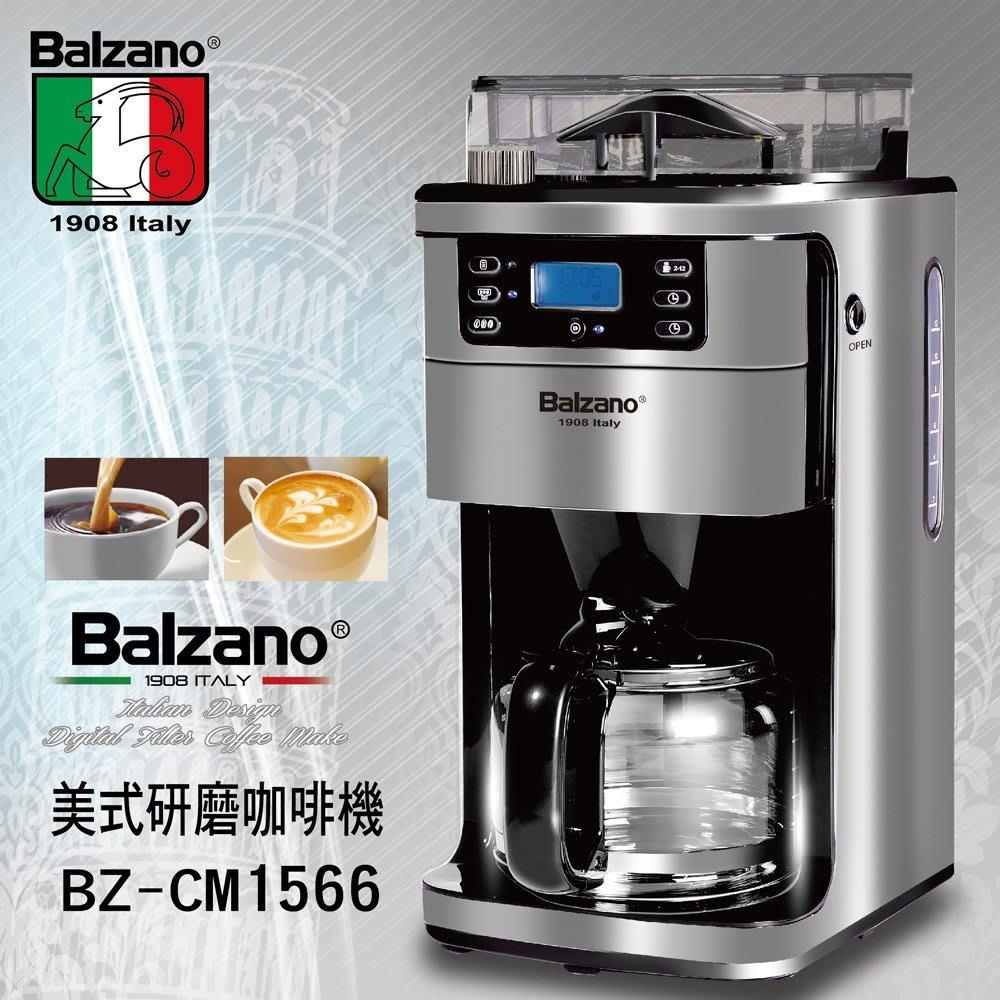 義大利Balzano咖啡機-BZ-CM1566  配件 下方咖啡壺