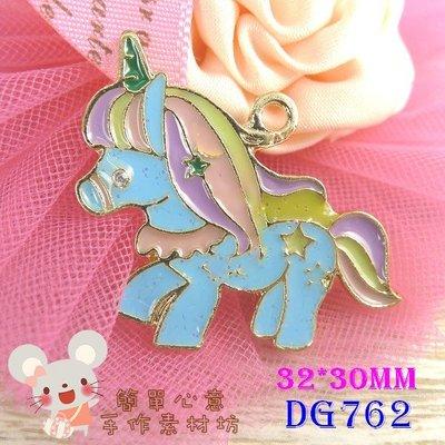 DG762【每個25元】32*30MM精緻鑲鑽款星星獨角獸☆ZAKKA配飾吊飾耳環材料【簡單心意素材坊】