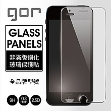 Apple系列  GOR 9H iPhone 7 Touch Watch 鋼化 玻璃 保護
