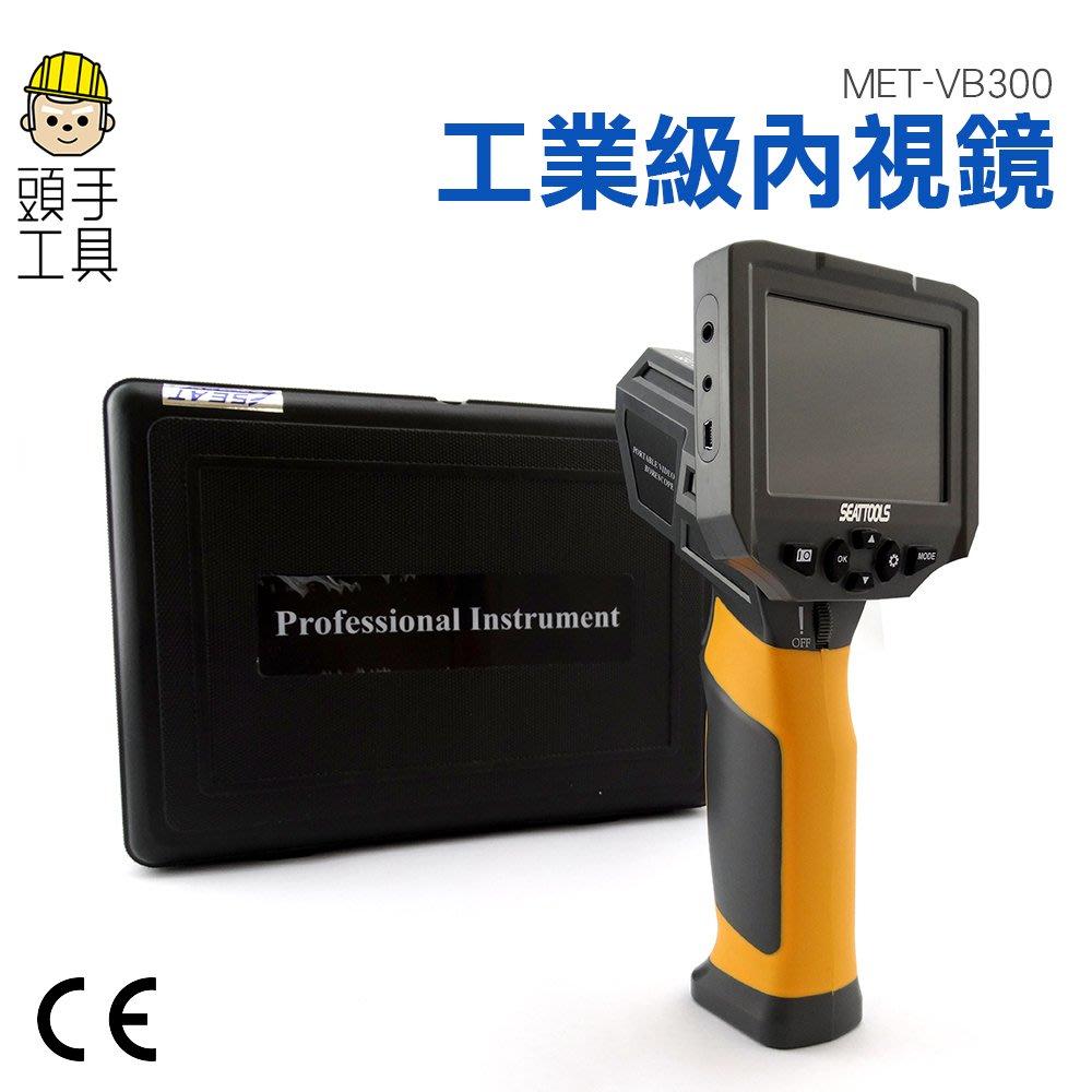 頭手工具 3.5吋全彩螢幕 蛇管錄影機 管道攝影機 工業管道檢測內視鏡