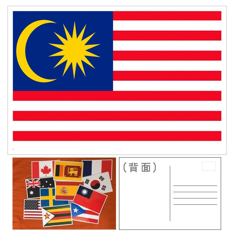 〈世界國旗明信片〉馬來西亞 Malaysia 明信片