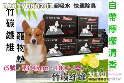 【艾米精品】DONO竹碳纖維寵物墊(S號、33*45cm、100片/盒)大品牌非劣品抗菌抑菌超吸水檸檬清香快速除臭尿布墊
