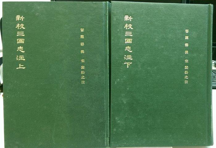 雅博客永安店--【新校三國志注 上、下2冊】世界書局
