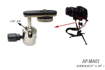 ☆唐尼樂器︵☆ Stander AP-MA01 麥克風架 相機轉接頭 / 相機腳架 5/8 to 1/4 萬向雲台
