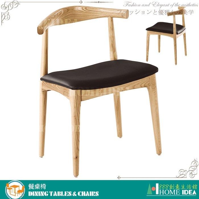 『888創意生活館』047-C322-9牛角原木色黑皮墊餐椅$2,500元(17-5餐廳專用餐桌餐椅cafe)高雄家具