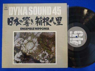 【柯南唱片】ENSEMBLE NIPPONIA 日本傳統音樂(2) //45轉高音質>>日版LP