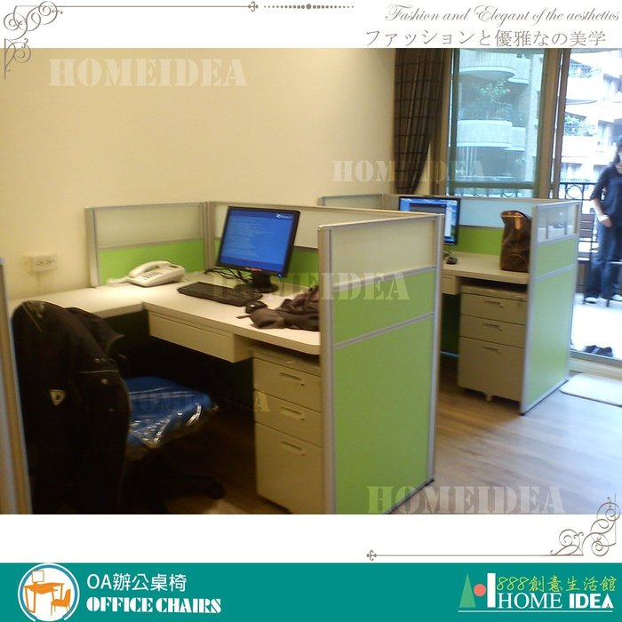 『888創意生活館』176-001-95屏風隔間高隔間活動櫃規劃$1元(23OA辦公桌辦公椅書桌l型會議桌電)高雄家具