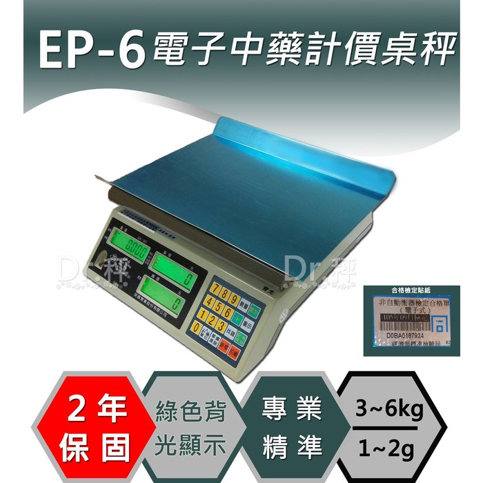 磅秤、電子秤、6kg 電子中藥計價桌秤 、保固兩年 - 【Dr.秤】