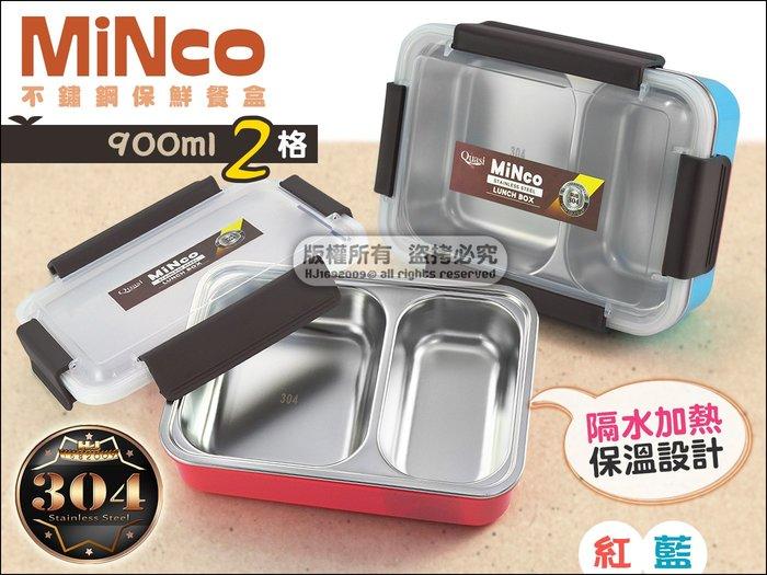 MiNco 米安可 方形二格 保鮮餐盒【隔水保溫設計】304不鏽鋼分格菜盤 便當盒 飯盒